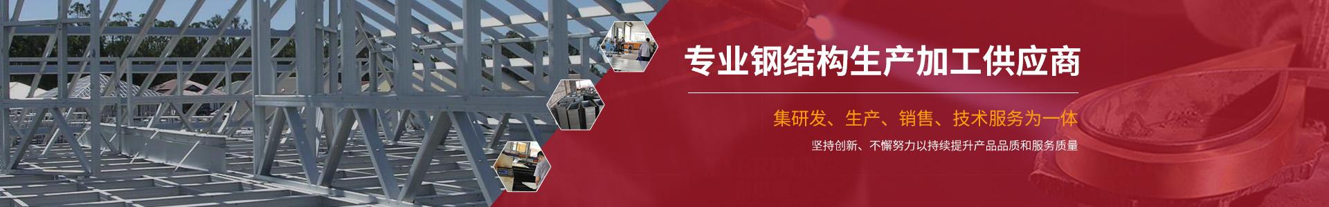 东莞钢结构工程